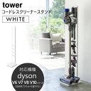 【割引クーポン配布】【towerシリーズ300点の品揃え】tower タワー コードレスクリーナースタンド ホワイト 白 山崎実業 YAMAZAKI タワーシリーズ 03540