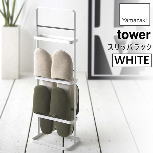 tower タワー スリッパラック ホワイト 白 06098 06098-5R2 山崎実業 YAMAZAKI タワーシリーズ 【あす楽/土日祝対象外】 6098 SL-I WH