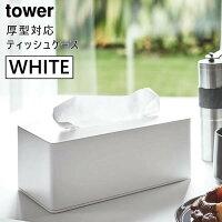 YAMAZAKI (山崎実業) tower タワー 厚型対応ティッシュケース(ホワイト) 3901 03901-5R2