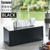YAMAZAKI (山崎実業) tower タワー 厚型対応ティッシュケース(ブラック) 3902 03902-5R2