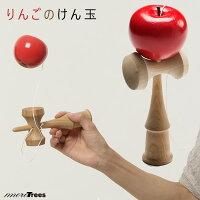 more trees design(モア・トゥリーズ・デザイン) りんごのけん玉 4560408421167