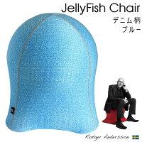 スパイス ジェリーフィッシュチェア デニム柄ブルー WKC103BL