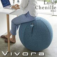 Vivora(ビボラ) シーティングボール ルーノ シェニール ブルー バランスボール 0800