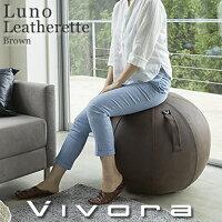 Vivora(ビボラ) シーティングボール ルーノ レザーレット ブラウン バランスボール 0804