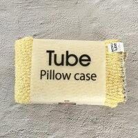 kontex(コンテックス) MOKU TUBE モクチューブ 綿素材 先染糸 伸びる のびのび ずれない 筒状 まくらカバー 22-44x60cm イエロー YE 日本製 47097-003
