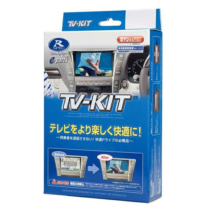 【最大1200円クーポン配布】【数量限定】 UTV412 データシステム TV KIT テレビキット マツダ用 (UTV404P2の後継品)