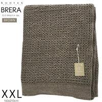 kontex(コンテックス) ブレラ BRERA タオルケット XXL 160x210 BR ブラウン コットン100% 綿100% 日本製 今治 36204-006