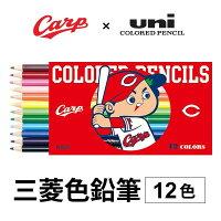 三菱鉛筆 色鉛筆 12色 カープバージョン 広島カープモデル 4548351113551