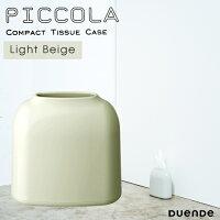 DUENDE(デュエンデ) PICCOLA ピッコラ Light Beige ライト ベージュ ティッシュケース 縦置き ABS DU0280LBE