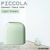 DUENDE(デュエンデ) PICCOLA ピッコラ Light Green ライト グリーン ティッシュケース 縦置き ABS DU0280LGR