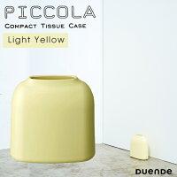DUENDE(デュエンデ) PICCOLA ピッコラ Light Yellow ライト イエロー ティッシュケース 縦置き ABS DU0280LYE