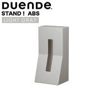 DUENDE(デュエンデ) STAND ABS Light Grey スタンド ティッシュケース ライトグレー 縦置き DU0025LG