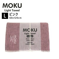 kontex(コンテックス) MOKU L モク ライトタオル バスタオル ピンク PI 60x120cm コットン100% 日本製 42484-002