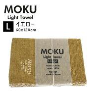 kontex(コンテックス) MOKU L モク ライトタオル バスタオル イエロー 黄色 YE 60x120cm コットン100% 日本製 42484-003