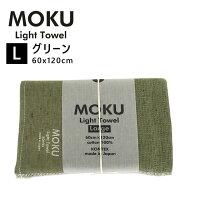 kontex(コンテックス) MOKU L モク ライトタオル バスタオル グリーン 緑 GR 60x120cm コットン100% 日本製 42484-004