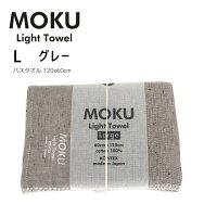 kontex(コンテックス) MOKU L モク ライトタオル バスタオル グレー GY 60x120cm コットン100% 日本製 42484-007