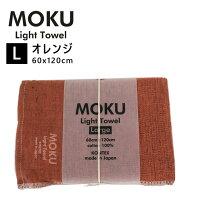 kontex(コンテックス) MOKU L モク ライトタオル バスタオル オレンジ OR 60x120cm コットン100% 日本製 42484-011