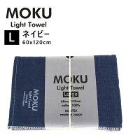 kontex(コンテックス) MOKU L モク ライトタオル バスタオル ネイビー 紺色 NV 60x120cm コットン100% 日本製 42484-021