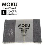 kontex(コンテックス) MOKU L モク ライトタオル バスタオル パープル 紫 PU 60x120cm コットン100% 日本製 42484-028