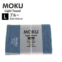 kontex(コンテックス) MOKU L モク ライトタオル バスタオル ブルー 青 BL 60x120cm コットン100% 日本製 47317-001