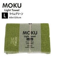 kontex(コンテックス) MOKU L モク ライトタオル バスタオル ライムグリーン 黄緑 LGR 60x120cm コットン100% 日本製 47317-034