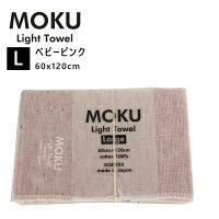 kontex(コンテックス) MOKU L モク ライトタオル バスタオル ベビーピンク BP 60x120cm コットン100% 日本製 47914-018