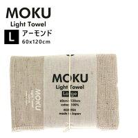 kontex(コンテックス) MOKU L モク ライトタオル バスタオル アーモンド 生成り ベージュ系 AD 60x120cm コットン100% 日本製 47914-086