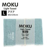 kontex(コンテックス) MOKU L モク ライトタオル バスタオル アクア 水色 AQUA 60x120cm コットン100% 日本製 47914-105