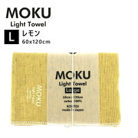 kontex(コンテックス) MOKU L モク ライトタオル バスタオル レモン LEMO 60x120cm コットン100% 日本製 47914-305