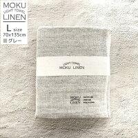 kontex(コンテックス) MOKU LINEN Towel L モク リネン タオル L バスタオル グレー GY 70x135cm コットン60% リネン40% 日本製 48295-007
