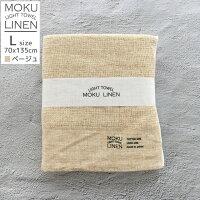 kontex(コンテックス) MOKU LINEN  Towel L モク リネン タオル L バスタオル BE ベージュ 70x135cm コットン60% リネン40% 日本製 48295-009