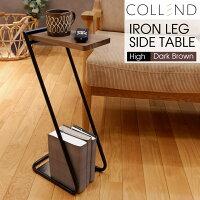 COLLEND(コレンド) アイアンレッグサイドテーブル High ダークブラウン(DB) ILST-H-DB