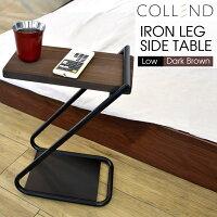 COLLEND(コレンド) アイアンレッグサイドテーブル Low ダークブラウン(DB) ILST-L-DB