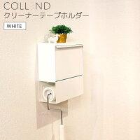 COLLEND(コレンド) クリーナーテープホルダー ホワイト(WH) CTH-WH