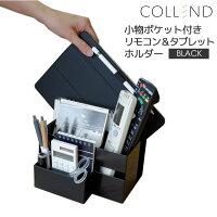 COLLEND(コレンド) リモコン&タブレットホルダー(ポケット付) ブラック(BK) RTH-BK