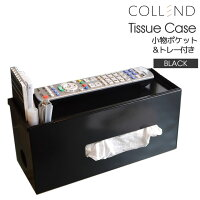 COLLEND(コレンド) ティッシュケース(ポケット&トレイ付) ブラック(BK) TC-BK
