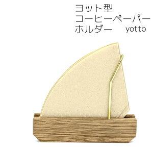 サケノサカナ yotto ヨット型 コーヒーペーパーホルダー 天然木(オーク材) 真鍮 W140xD21xH120mm コーヒーフィルターホルダー コーヒーフィルターケース コーヒーペーパーフィルターケース 3Z5-YOTTO 【あす楽/土日祝対象外】