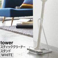 YAMAZAKI (山崎実業) tower タワー スティッククリーナースタンド ホワイト 3273 コードレス 掃除機 03273-5R2