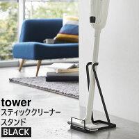 YAMAZAKI (山崎実業) tower タワー スティッククリーナースタンド ブラック 3274 コードレス 掃除機 03274-5R2