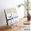 ダンボールストッカー ホワイト 白 tower タワー 03303 山崎実業 03303-5R2 YAMAZAKI  ダンボール 段ボール...