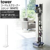 YAMAZAKI (山崎実業) tower タワー コードレスクリーナースタンド ホワイト 3540 コードレス 掃除機 スタンド 省スペース 収納 白 03540