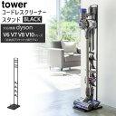 tower タワー コードレスクリーナースタンド ブラック
