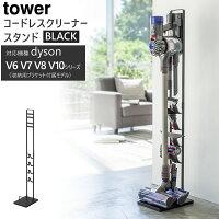 YAMAZAKI (山崎実業) tower タワー コードレスクリーナースタンド ブラック 3541 コードレス 掃除機 スタンド 省スペース 収納 黒 03541