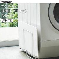 YAMAZAKI (山崎実業) tower タワー マグネット珪藻土バスマットスタンド(ホワイト) 3550 03550-5R2