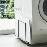 YAMAZAKI (山崎実業) tower タワー マグネット珪藻土バスマットスタンド(ブラック) 3551 03551-5R2