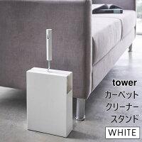 YAMAZAKI (山崎実業) tower タワー カーペットクリーナースタンド ホワイト 4325 04325-5R2