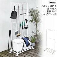 YAMAZAKI (山崎実業) tower タワー ベランダ収納&掃除道具収納ラック キャスター付き ホワイト 4346 04346-5R2