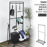 YAMAZAKI (山崎実業) tower タワー ベランダ収納&掃除道具収納ラック キャスター付き ブラック 4347 04347-5R2