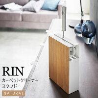 YAMAZAKI (山崎実業) RIN リン カーペットクリーナースタンド ナチュラル 4477 収納 掃除 コロコロ 04477-5R2