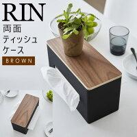 YAMAZAKI (山崎実業) RIN リン 両面ティッシュケース ブラウン 4765 04765-5R2